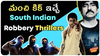 Top 8 South Indian Robbery Thrillers | Part - 1 | Telugu Robbery Movies | Movie Matters Telugu