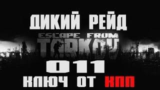 Escape from Tarkov Дикий рейд 011 Ключ от КПП