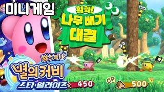 별의커비 스타 얼라이즈 (한글화) 미니게임 맛보기 - 휙휙 나무베기 대결/ 부스팅 실황 공략 [닌텐도 스위치] (Kirby Star Allies)