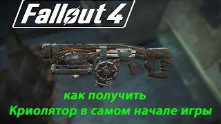 Fallout 4 как получить Криолятор в самом начале игры