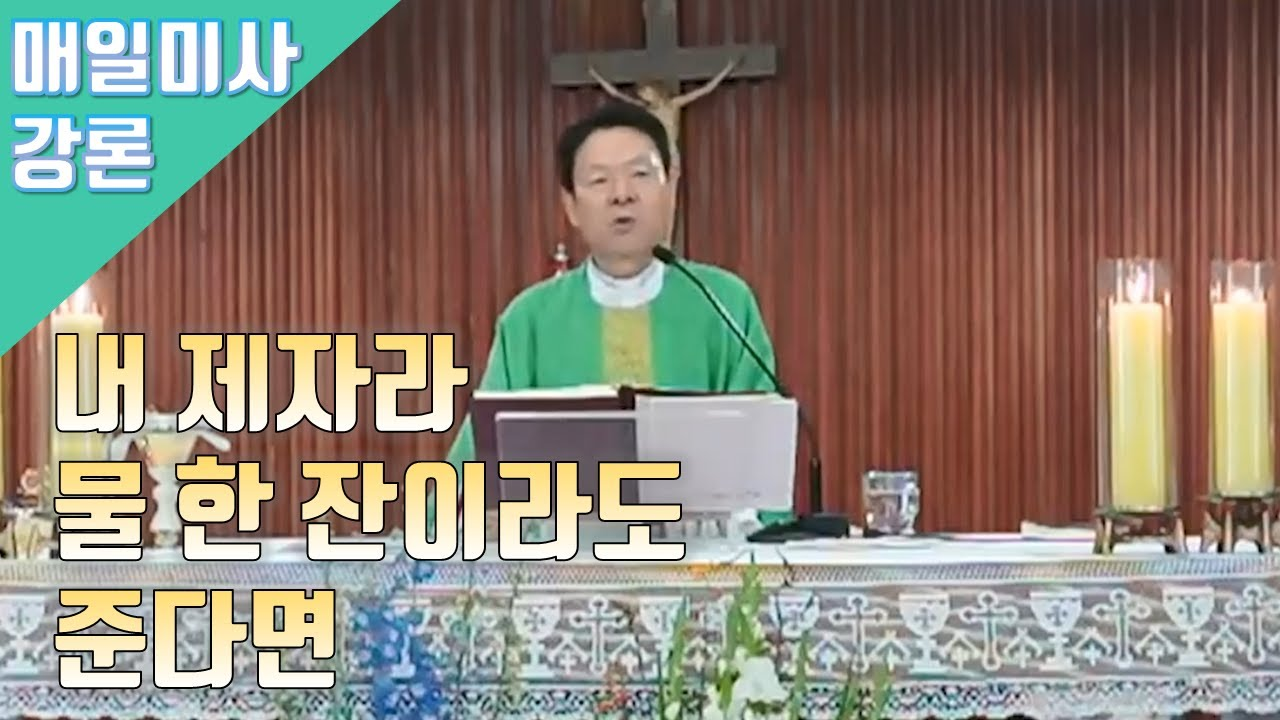 20/06/28 황창연 신부 주일미사 강론 : 내 제자라 물 한 잔이라도 준다면