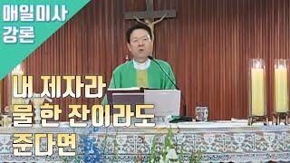 20/06/28 황창연 신부 주일미사 강론 : 내 제자…