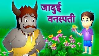 Jadui Vanaspati Aur Kala Rakshas जादुई वनस्पति और काला राक्षस   Magical Hindi Stories   JingleToons