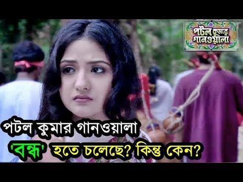 পটলকুমার গানওয়ালা 'বন্ধ' হচ্ছে, কিন্তু কেন? Star Jalsha Potol Kumar Gaanwala To End Soon - Why?