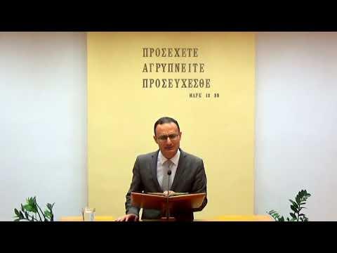 20.10.2019 - Ησαΐας Κεφ 53 & Πραξεις Κεφ 8 - Παύλος Παπαδαντωνάκης
