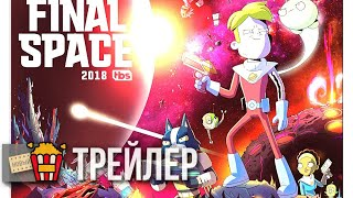 КРАЙНИЙ КОСМОС (сезон 2) — Русский трейлер | 2018