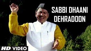 Sabbi Dhaani Dehradoon - Hit Garhwali Song Narendra Singh Negi - Aejadi Bhagyaani