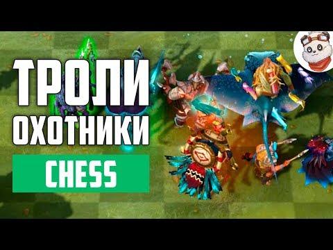 видео: dota auto chess — Троли + Охотники