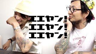 エエヤン!エエヤン!エエヤン! - KATSUO(THE CHERRY COKE$)編 Part 2/4