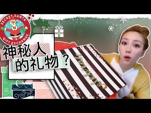 【💖谁给我的圣诞惊喜?SECRET SANTA🎄🎅丨北美YOUTUBER匿名交换礼物行动】