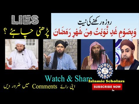 Roza Rakhne (Sehri) Ki Dua By Engineer Muhammad Ali Mirza Vs Tariq Masood|Mufti Akmal|Ramazan2018