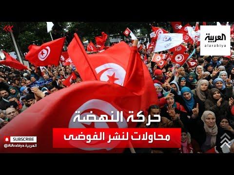 حركة النهضة تسعى لنشر الفوضى داخل الحزب الدستوري الحر  - نشر قبل 29 دقيقة
