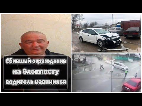 Сбивший ограждение на блокпосту водитель извинился | Новости Казахстана