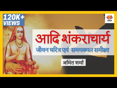 Life Journey of Adi Shankaracharya and the Time of His Incarnation - A Talk by Amit Sharma