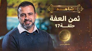 الحلقة 17 - ثمن العفة - مصطفى حسني - EPS 17- El-Taman - Mustafa Hosny