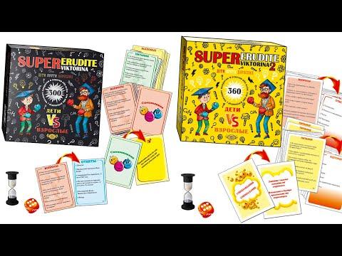 Super Эрудит. Викторина Дети против взрослых (две части). Обзор настольной игры для всей семьи