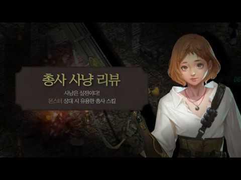 [리니지M] CM프리뷰: 총사 사냥 영상 공개