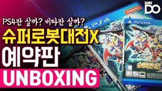 [4K] PS4판 살까? 비타판 살까? 슈퍼로봇대전X 예약판 개봉기 / Super Robot wars x [GameDO UNBOXING]