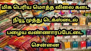 மிக பெரிய மொத்த  விலை கடை,New Muthu Textiles,Chennai Old Washermenpet,Online Shopping,Madras Vlogger