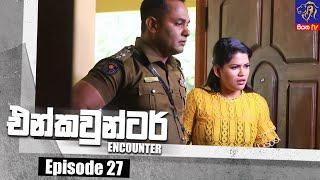Encounter - එන්කවුන්ටර් | Episode 27 | 16 - 06 - 2021 | Siyatha TV Thumbnail