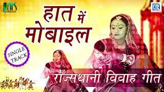 नूतन गेहलोत का शानदार Vivah गीत जो हर शादी में बजता है | सभी कर रहे है पसंद | आप भी एक बार जरूर देखे