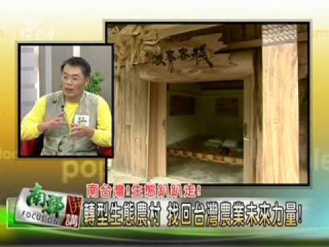 100/11/25 南部開講-生態旅遊新詮釋 凝聚社區力量  打造台灣新亮點
