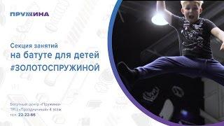 видео Аренда батутов в Барнауле. Цены на услуги аренды надувных батутов: водных, детских, горка