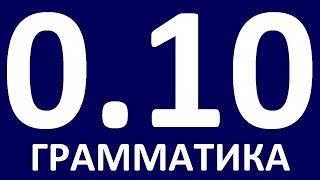ГРАММАТИКА АНГЛИЙСКОГО ЯЗЫКА С НУЛЯ - УРОК 10. Английский для начинающих.  Уроки английского языка