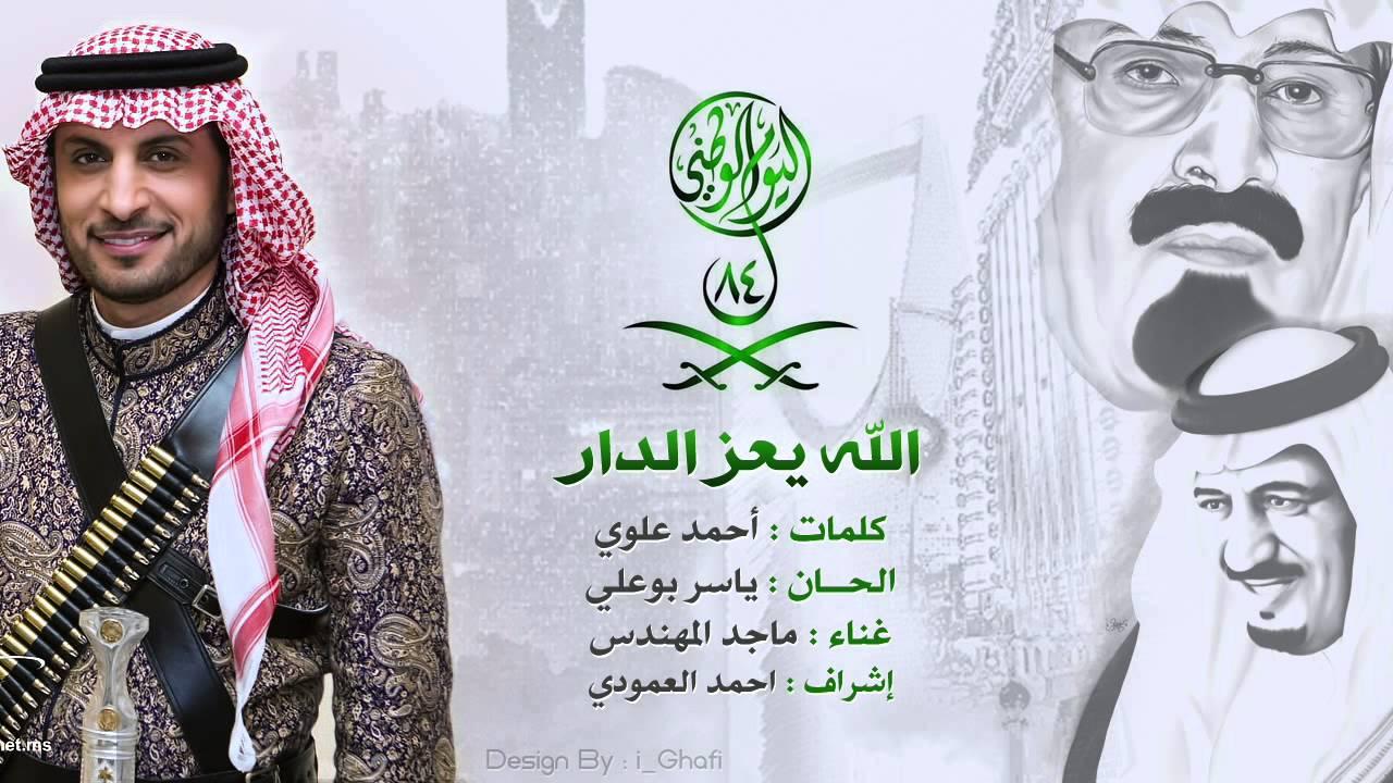 الله يعز الدار ماجد المهندس اغنية اليوم الوطني السعودي Youtube