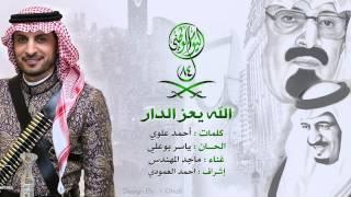 الله يعز الدار - ماجد المهندس - اغنية اليوم الوطني السعودي