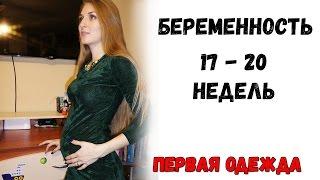 ВТОРОЕ ПЛАНОВОЕ УЗИ! ВСЕ ли ХОРОШО С НАМИ?? Беременность 17-20 недель