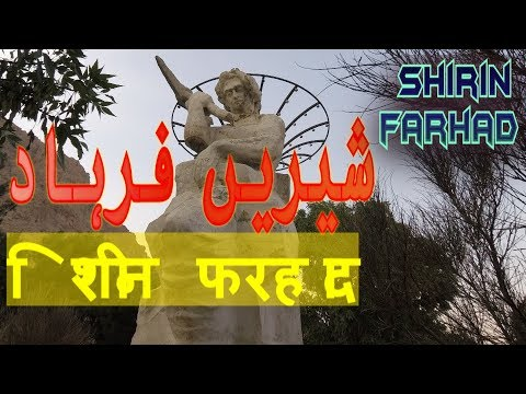 Shirin Farhad, Iran Part 6 (Travel Documentary in Urdu Hindi)
