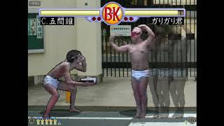 Brief Karate Foolish OST - Garigari-kun