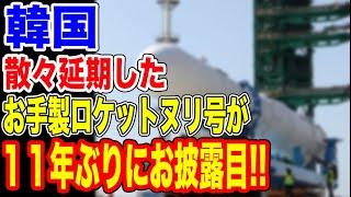 🇰🇷韓国お手製宇宙ロケット「ヌリ号」が11年ぶりにお披露目!やっぱり…【韓国ニュース:韓国の反応】