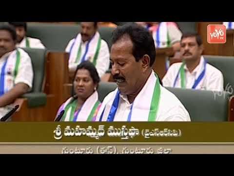 AP Assembly - Mohammed Mustafa Takes Oath As MLA In Assembly | YCP Guntur East MLA | Jagan | YOYO TV