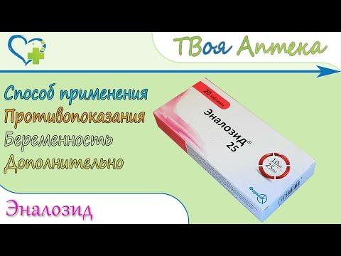 Эналозид таблетки (эналаприл, гидрохлортиазид) показания, описание, отзывы
