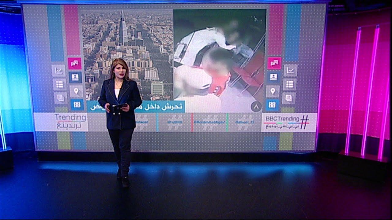 بي_بي_سي_ترندينغ: غضب على المنصات #السعودية بعد انتشار فيديو لمتحرش بـ#امرأة في مطعم