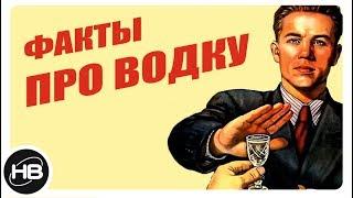 ВОДКА. 10 САМЫХ ИНТЕРЕСНЫХ ФАКТОВ ПРО ВОДКУ