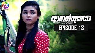 Aaganthukaya Episode 13  || ආගන්තුකයා  | සතියේ දිනවල රාත්රී  8.30 ට . . . Thumbnail