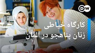 کارگاه خیاطی که در آن زنان پناهجو آیندهشان را طرح میریزند