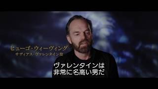 """『移動都市/モータル・エンジン』キャラクター映像 """"サディアス・ヴァレンタイン"""""""