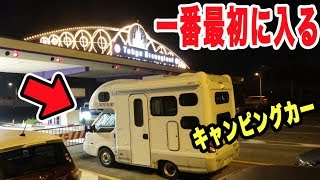 【ディズニーランド】キャンピングカーで車中泊して一番最初に入園してきた!