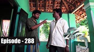 Sidu | Episode 288 13th September 2017 Thumbnail