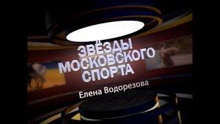 Звезды московского спорта. Елена Водорезова, часть 1.