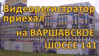 видео ЖК «Варшавское шоссе 141»
