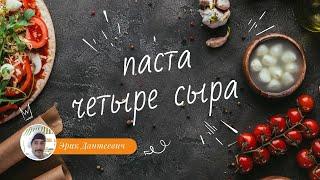 РЕЦЕПТ ПАСТЫ 4 СЫРА как приготовить пасту в домашних условиях быстрые и вкусные рецепты