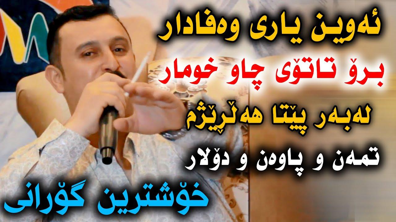 Karwan Xabati (Awen Yari Wafadar) Danishtni Hamay Ahmad Jabari - Track 2 - ARO