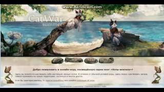 Правильная регистрация в CatWar^_^