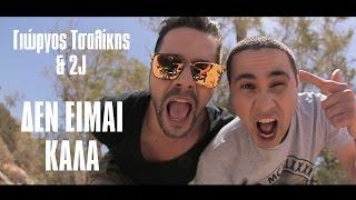Γιώργος Τσαλίκης feat. 2J - Δεν Είμαι Καλά (Official Clip)