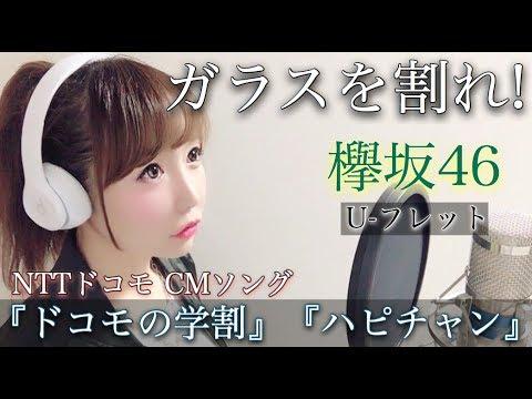 ガラスを割れ!/欅坂46【フル歌詞付き】-cover(NTTドコモ『ドコモの学割』『ハピチャン』CMソング)U-フレット